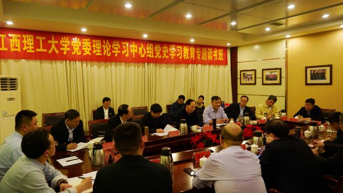 江西理工大学党委理论学习中心组在井冈山举办党史学习教育专题读书班