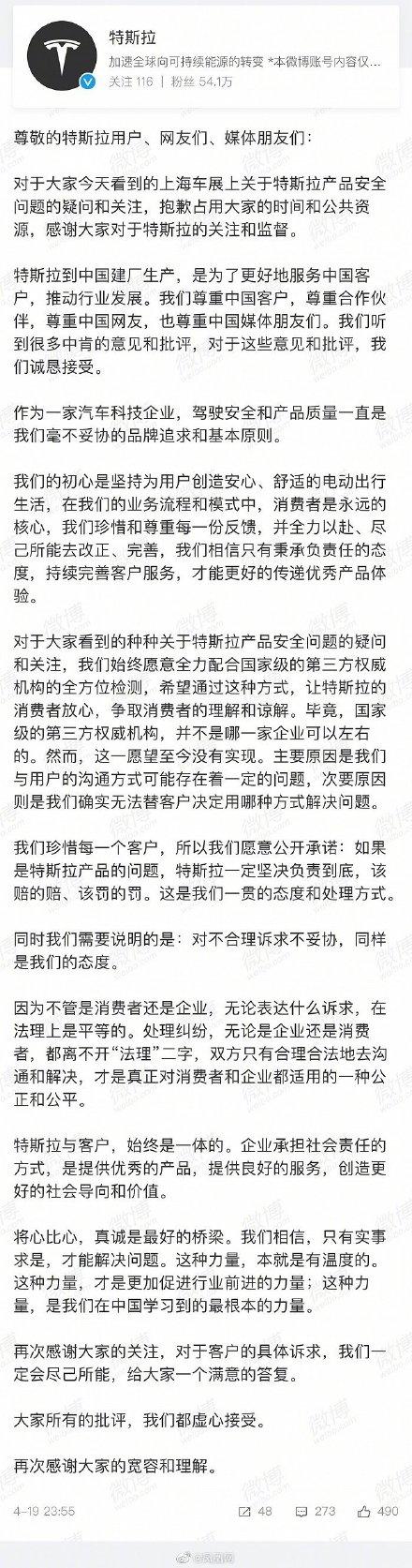 """新华每日电讯评车主维权:谁给了特斯拉""""不妥协""""的底气"""