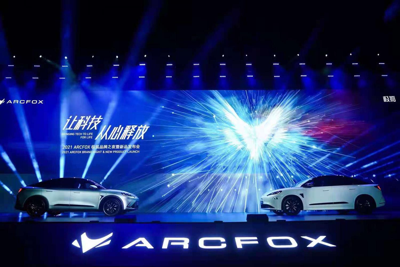 ARCFOX极狐阿尔法S上市 售价25.19-34.49万元