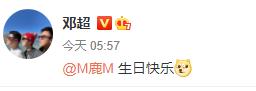 鹿晗生日陈赫邓超送祝福,关晓彤首次缺席登热搜