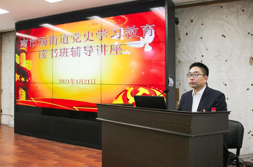 沈阳市和平区南市场街道党史学习教育读书班辅导讲座开讲
