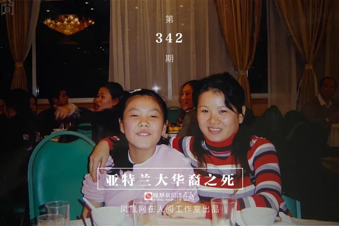 在人间 | 美国华裔谭小洁之死:生前每月寄1000美元回家