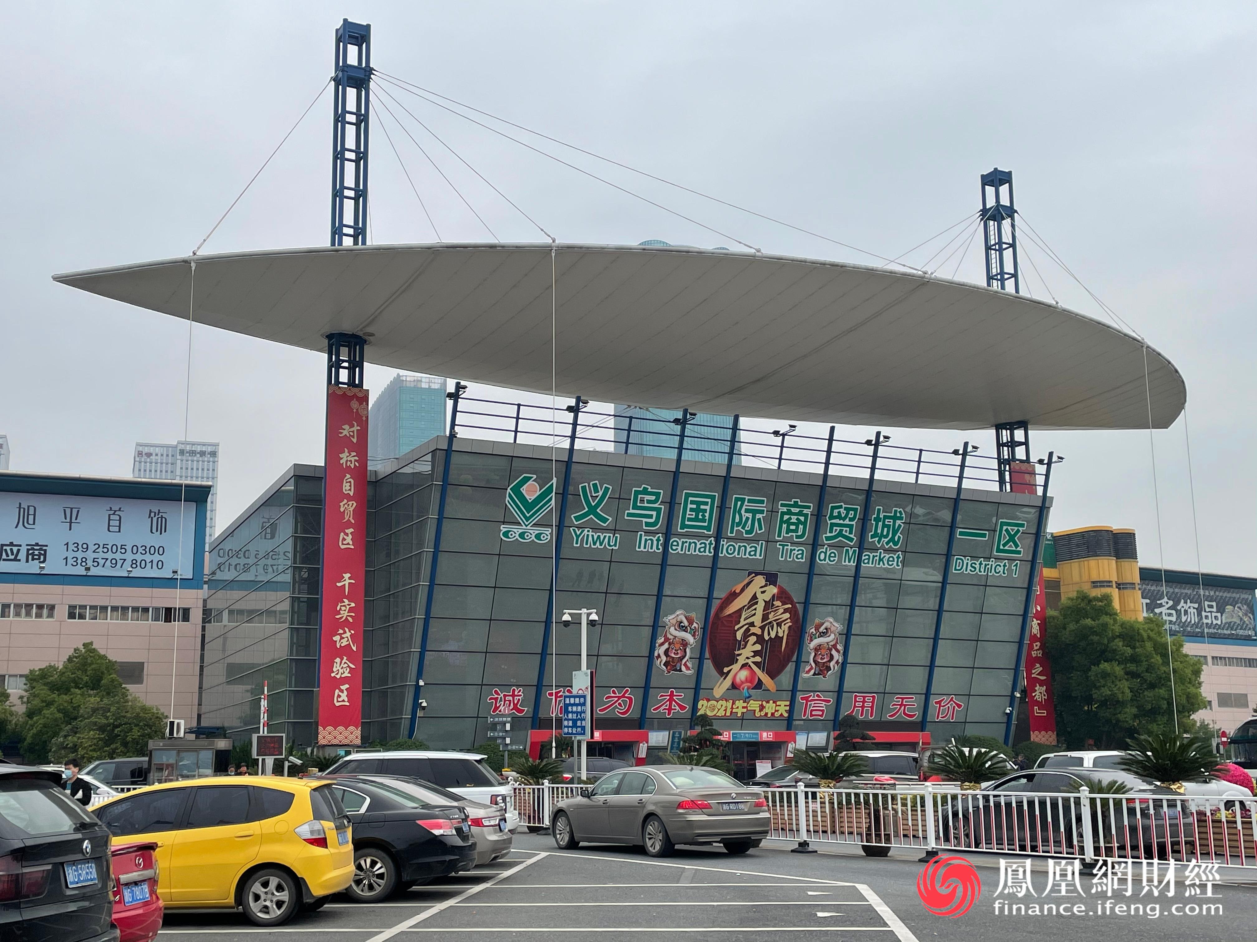 图:义乌国际商贸城正门,凤凰网财经摄