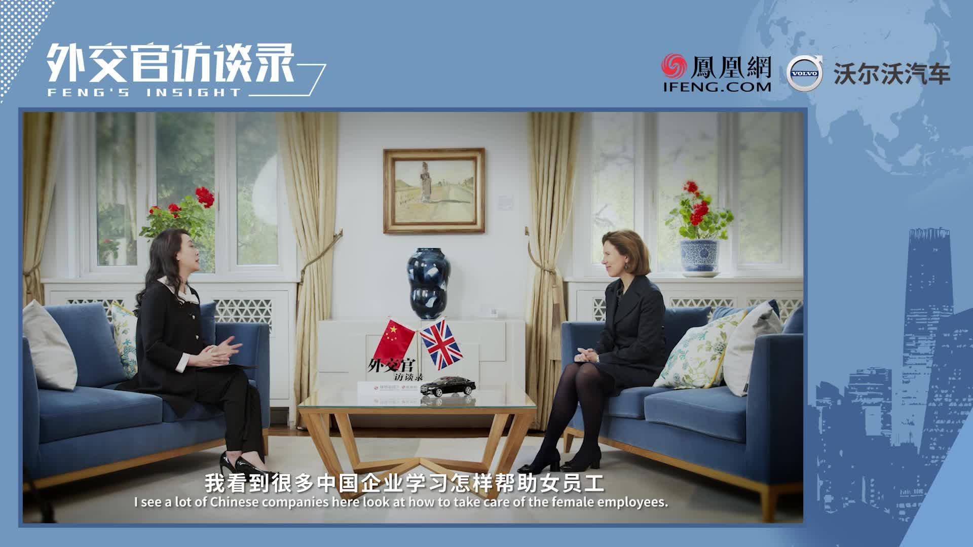 凤凰外交官访谈录 | 专访英国驻华大使(先导片)