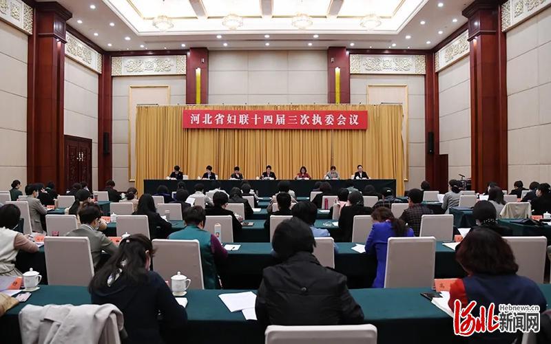 河北省妇联十四届三次执委会议现场。戎利彬摄
