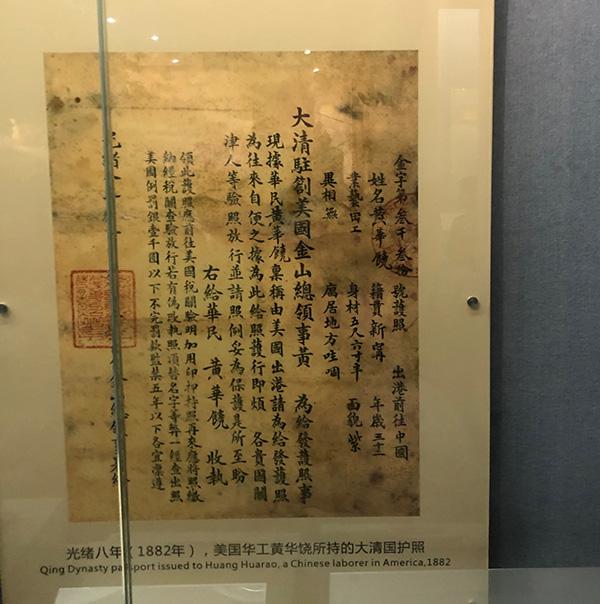 江门五邑华侨华人博物馆展出的最早时期的中国护照。澎湃新闻记者 汤琪 翻拍