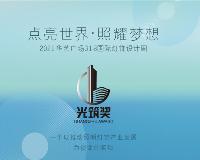 2021光筑奖评审团大咖云集