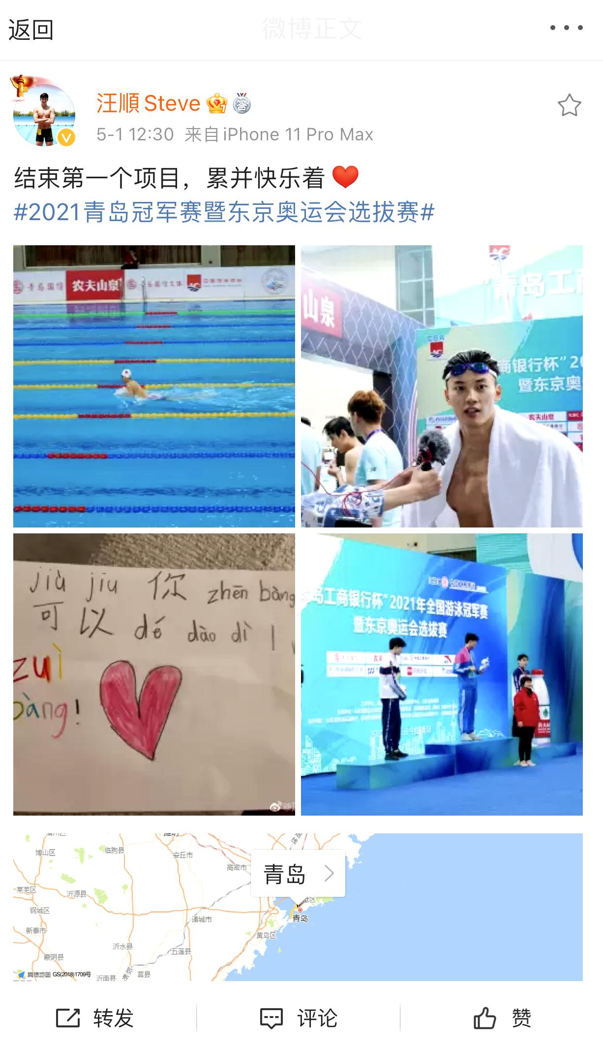 喜讯:汪顺在全国游泳冠军赛男子400米混合泳决赛中勇夺金牌