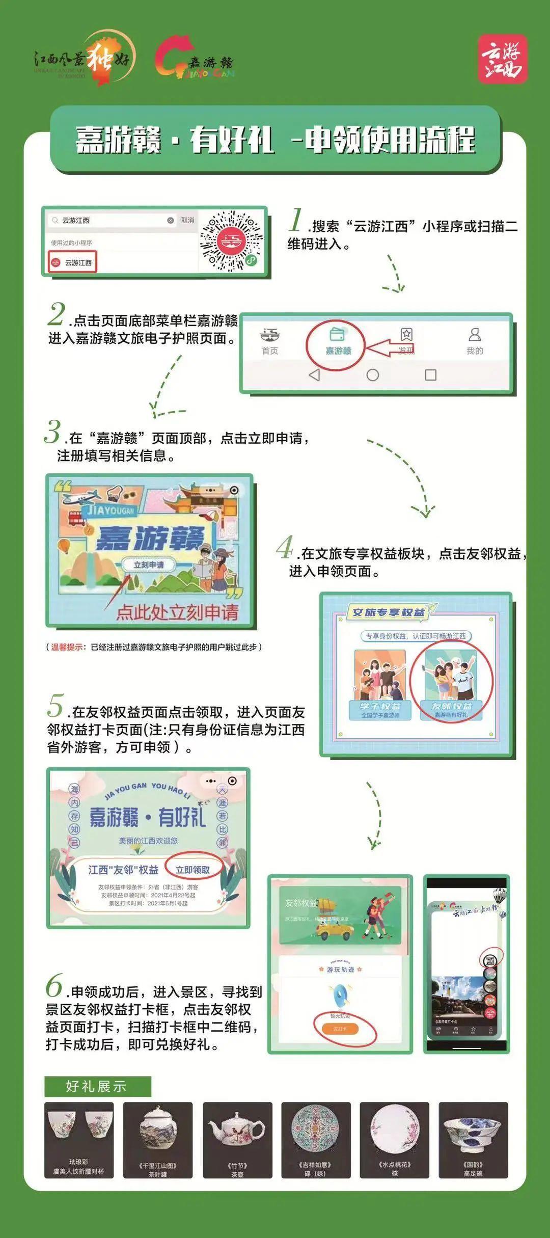 """""""五一""""去哪玩?九江16个景区对这些人免门票"""
