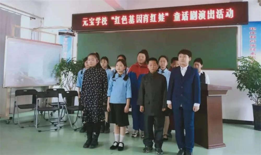 """尚志市元宝镇学校开展""""红色基因育红娃""""校园剧演出活动"""