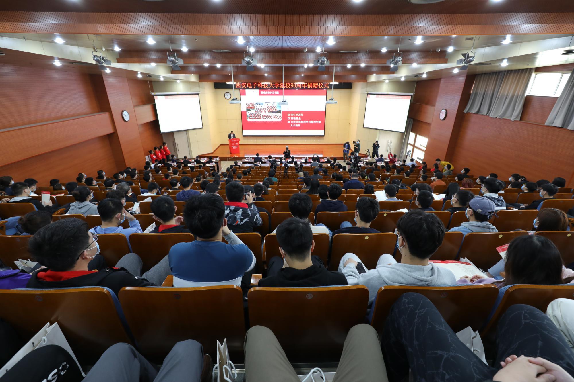 西安电子科技大学建校90周年捐赠仪式(第一场)