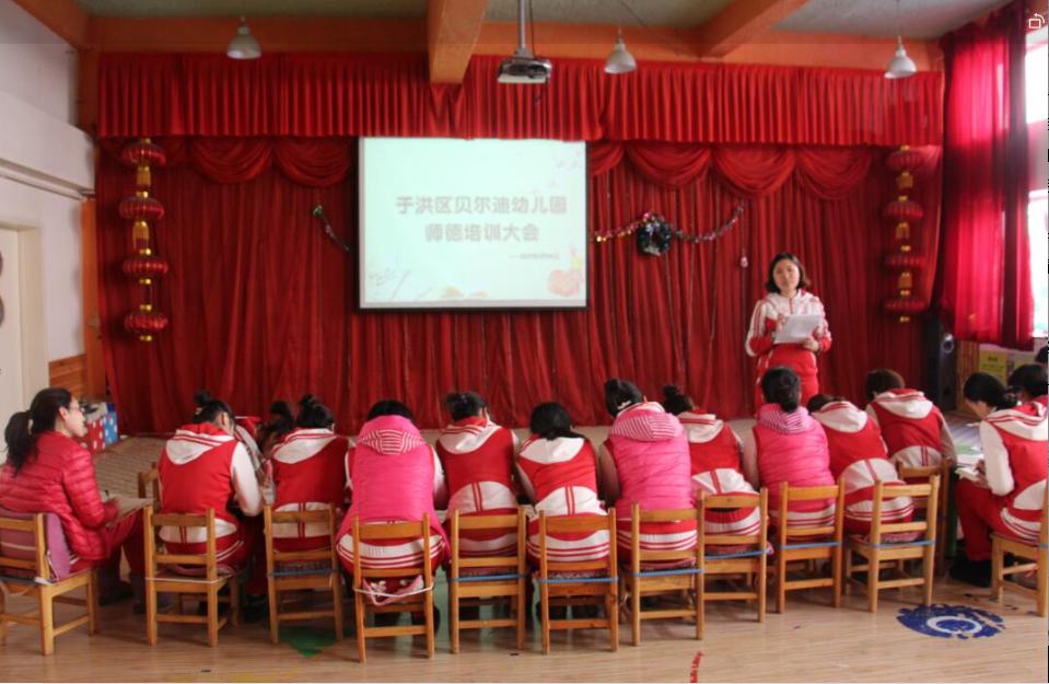 中共沈阳市于洪区贝尔迪幼儿园党支部 | 民办幼教机构也要传承红色基因