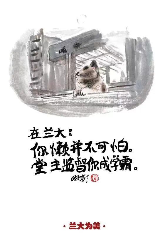 巴子画话丨不到长城非好汉,读了兰大不遗憾