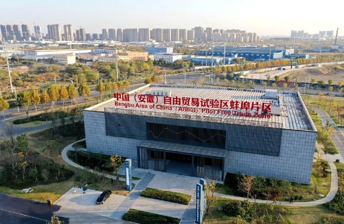 中国(安徽)自由贸易试验区蚌埠片区 来源/蚌埠市人民政府网