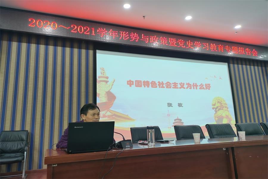 党委委员、副校长张敏作形势与政策暨党史学习教育专题报告