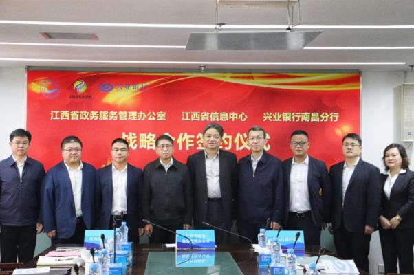 兴业银行南昌分行与省政务服务办、省信息中心签署战略合作协议
