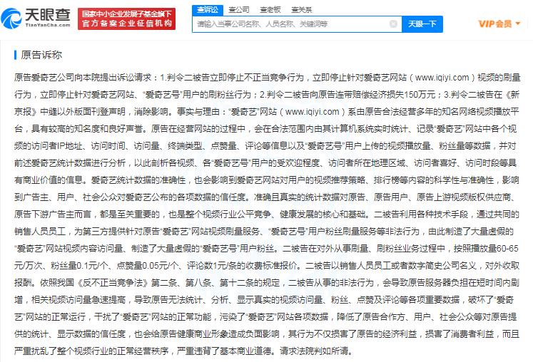 爱奇艺起诉刷量平台不正当竞争胜诉 获赔62.5万