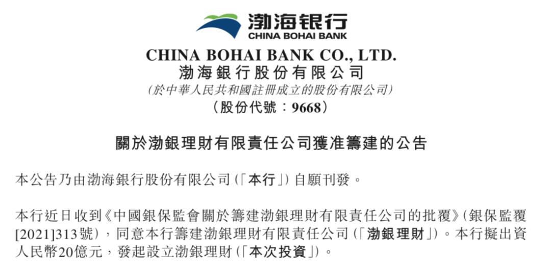 """大财富管理时代 定位""""现代财资管家""""的渤海银"""