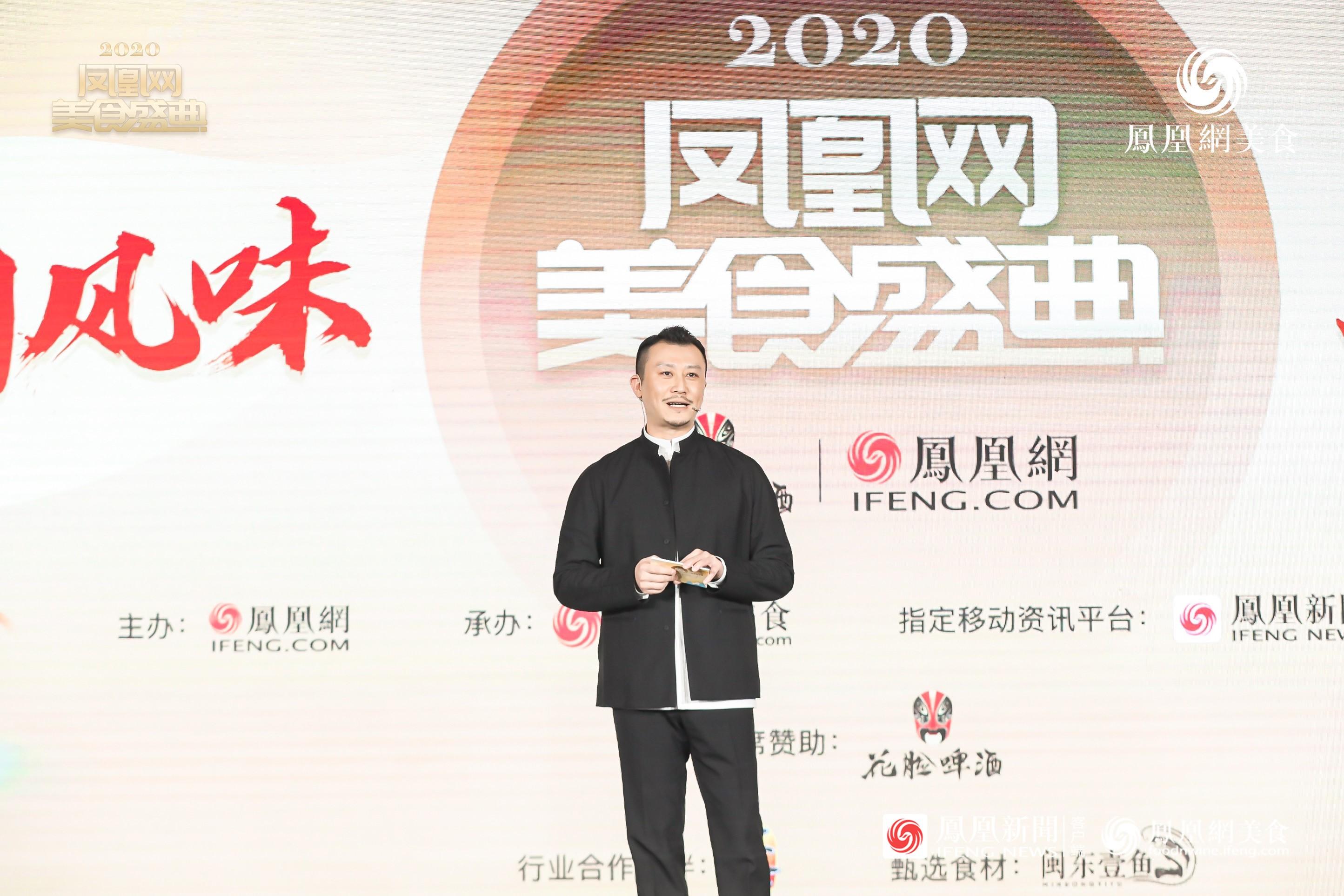 2020凤凰网美食盛典暨金梧桐中国餐厅指南发布,130间餐厅获奖