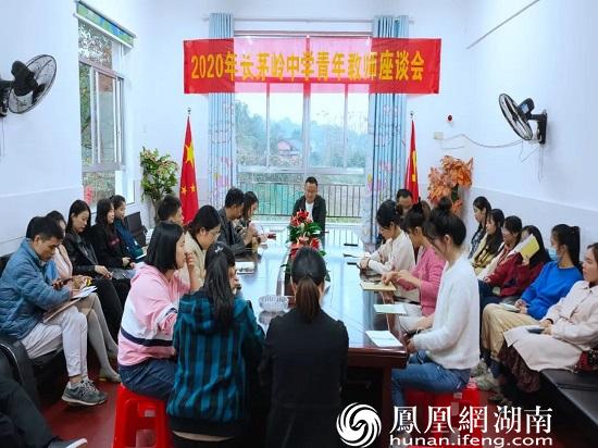 长茅岭中学青年教师座谈会