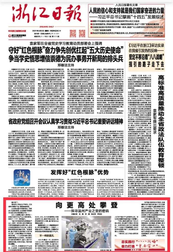 一季度温州GDP同比增长21.9%,增速居全省第一