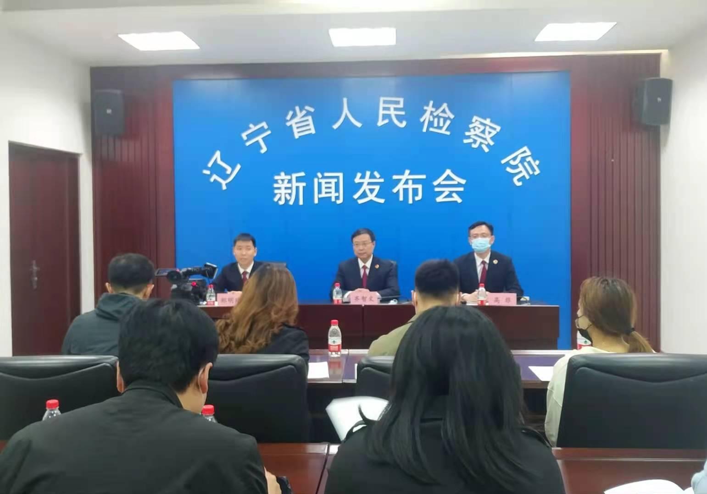 辽宁省检察机关知识产权刑事保护工作白皮书发布
