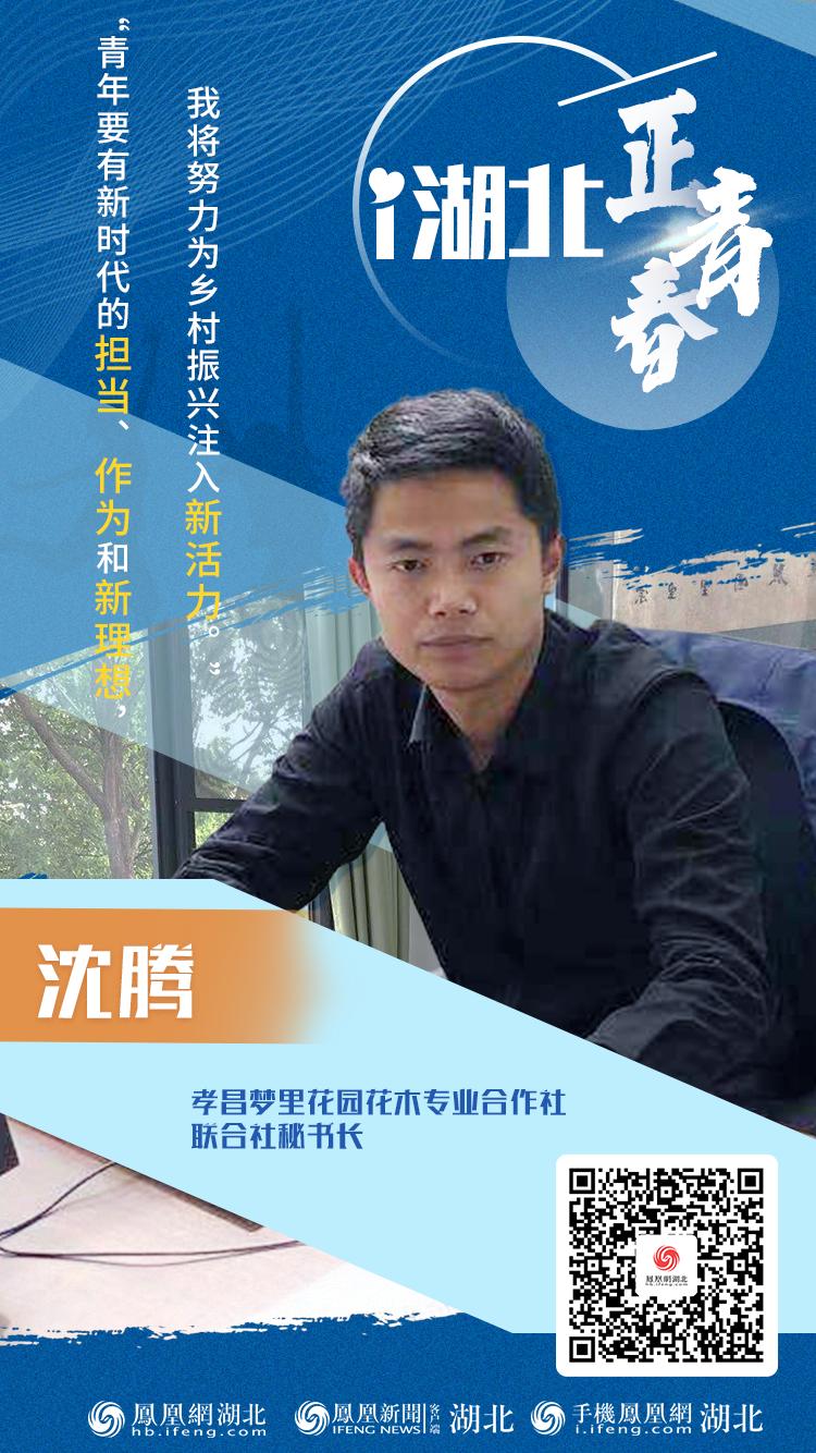 【i湖北•正青春】向上青年沈腾:勇于创新开拓 为乡村振兴注入新活力