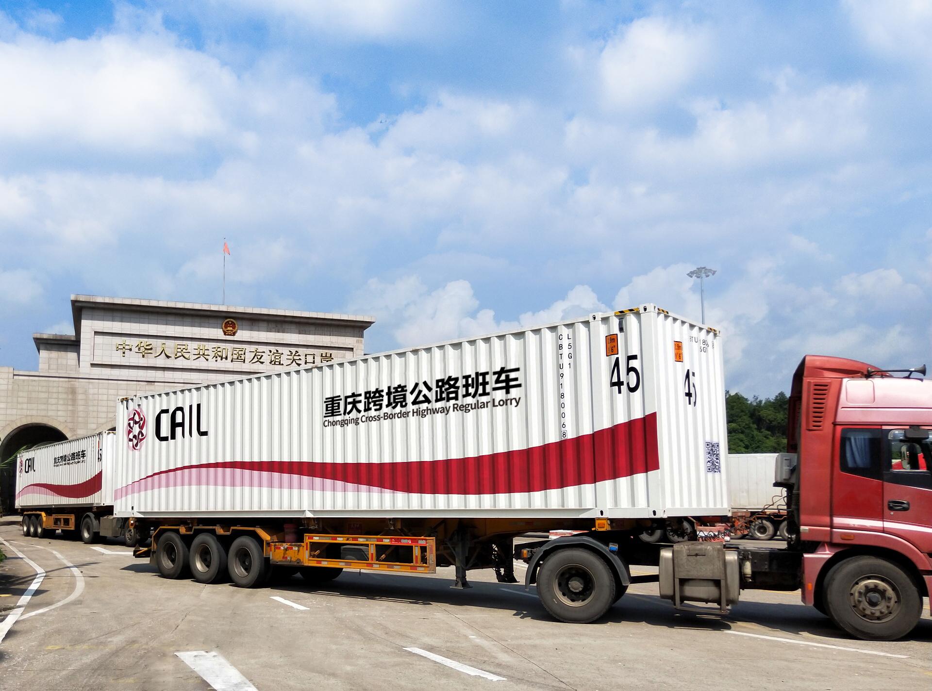 重庆跨境公路班车驶抵广西友谊关口岸。重庆公路物流基地供图