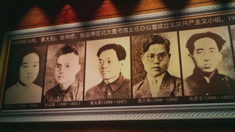 北京共产主义小组