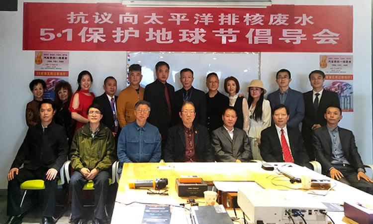 """图一:中国民间发起""""5.1保护地球节""""抗议日本宣布向太平洋排核废水"""