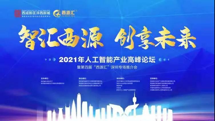 """2021年人工智能产业高峰论坛暨第四届""""西源汇""""专场推介会在深圳市举行"""