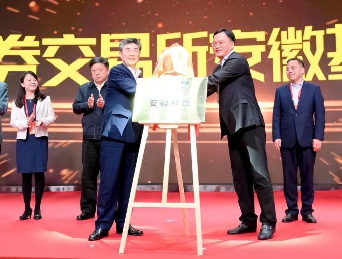 深圳证券交易所安徽基地在创新资本发展论坛上正式揭牌