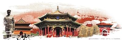 """▲张氏帅府博物馆、""""一宫两陵""""、沈阳""""九·一八""""历史博物馆。"""