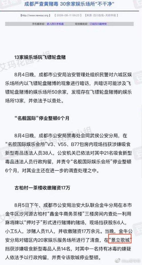 《青3》余景天家族产业疑涉黄涉毒,本是C位热门候选…