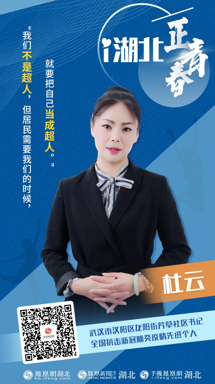 【i湖北•正青春】社区书记杜云:在奉献中实现青春价值