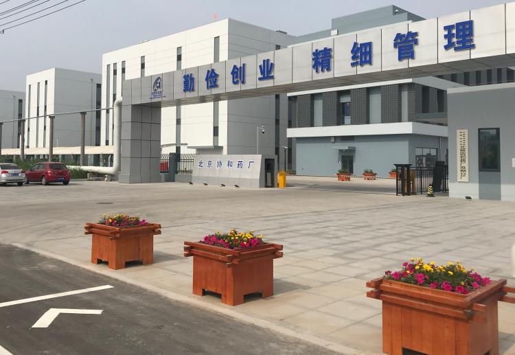 北京协和药厂沧州分厂建成后,可达到年生产16种产品约48吨原料药的生产能力,包括1.1类国家抗肝炎新药双环醇片。 北京· 沧州渤海新区生物医药产业园供图
