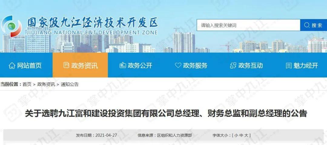 年薪30~40万元!九江一国有企业公开选聘3名高管