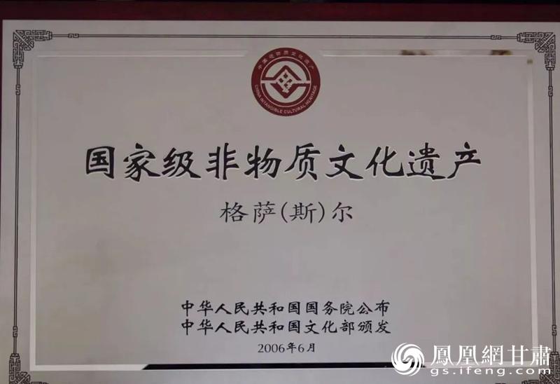 2006年 6月,天祝土族《格萨尔》被列入第一批国家级非物质文化遗产名录。天祝县文旅局供图