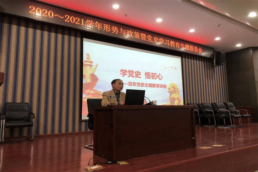 党委委员、干校副校长王强作形势与政策暨党史学习教育专题报告