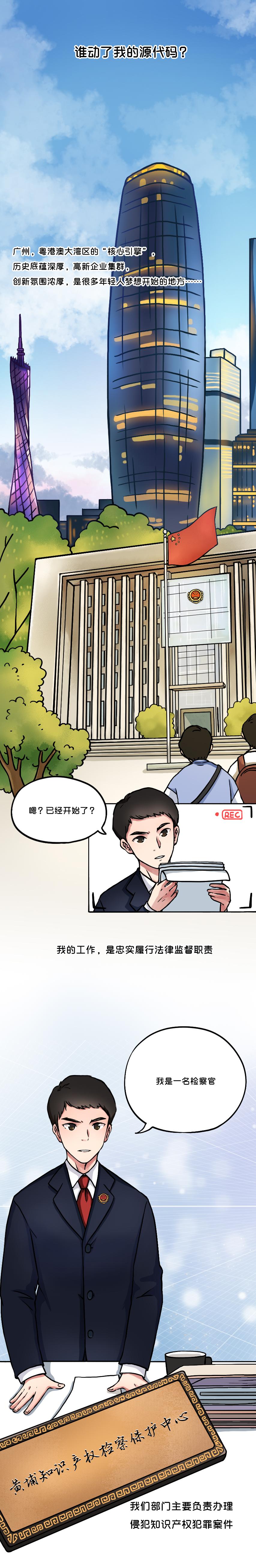 凤眼漫画|谁动了我的源代码?