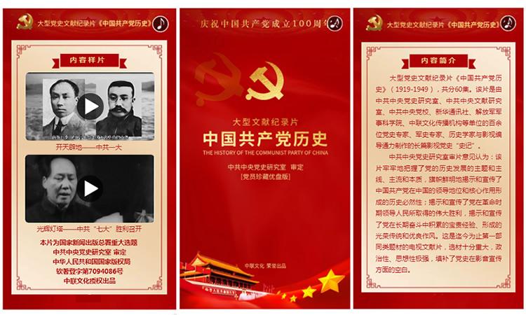 图五:中共中央党史研究室审定的《中.国.共.产.党.历.史》电子出版物