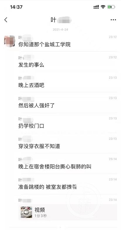 江苏盐城工学院女生被强奸后欲跳楼?校方:系谣言(图2)