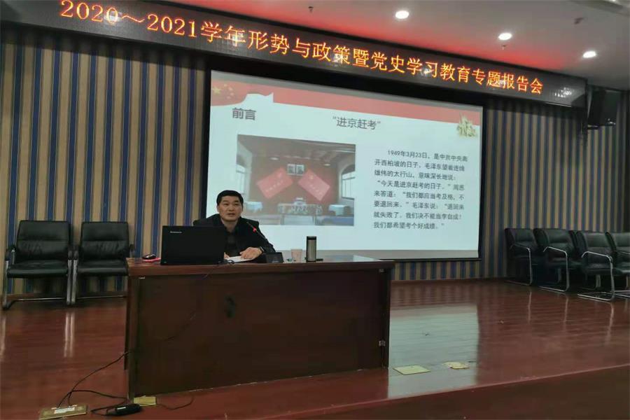 党委委员、干校副校长杨文杰作形势与政策暨党史学习教育专题报告