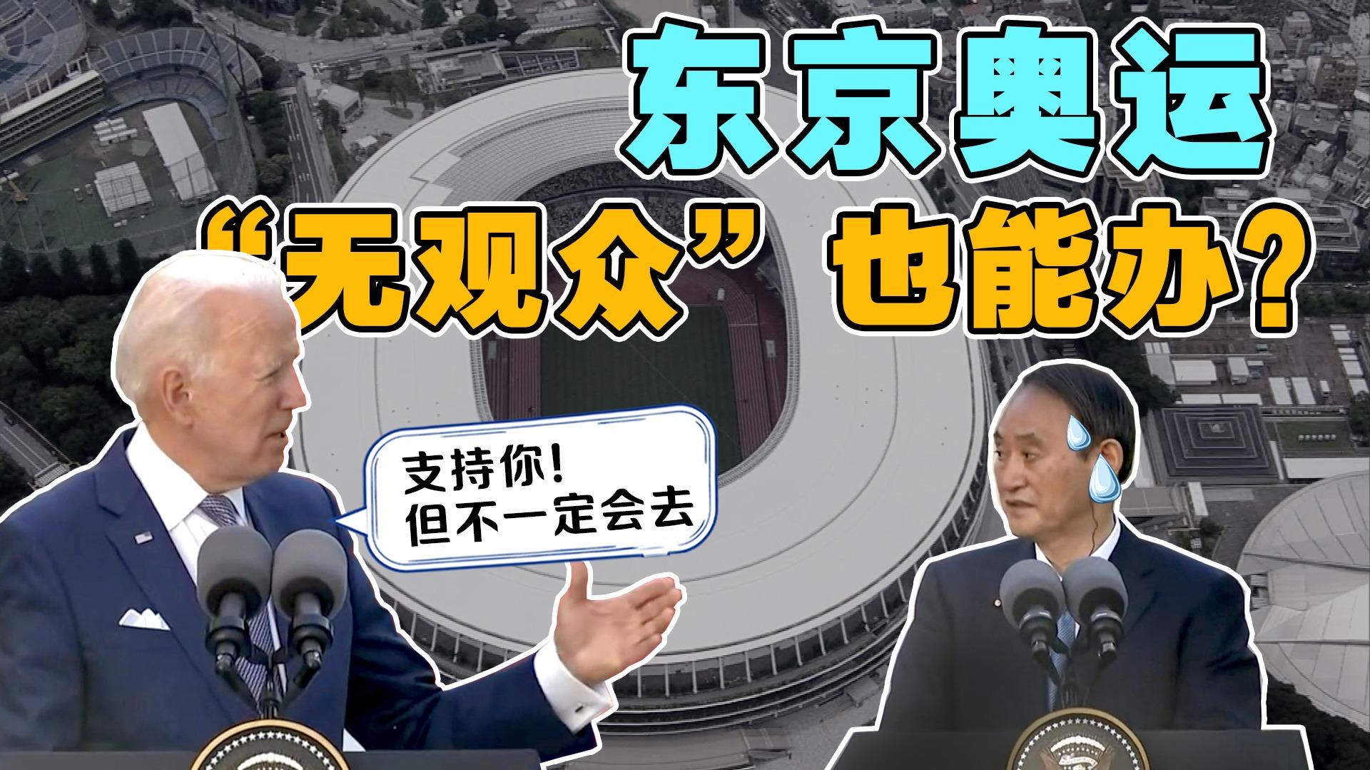 李淼的日本观察115:美国是否支持东京奥运?拜登态度暧昧不明