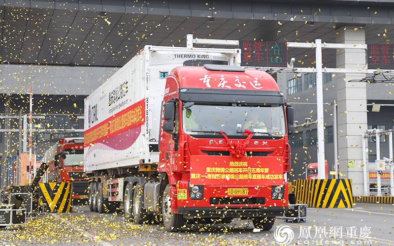 重庆至老挝万象跨境公路班车直通车正式发车