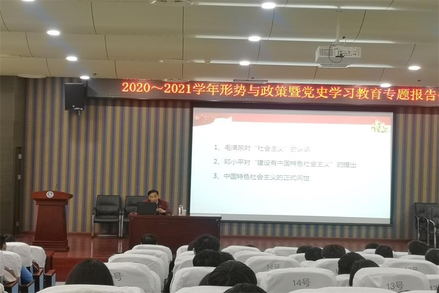 党委副书记、副校长马奕旺作形势与政策暨党史学习教育专题报告