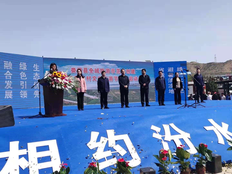 图为娄烦县第三届乡村文化旅游节启动现场