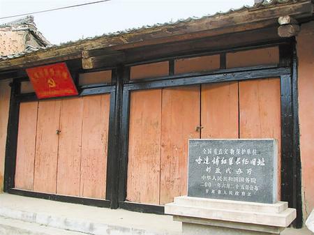 哈达铺红军街上的邮政代办所旧址(资料图)