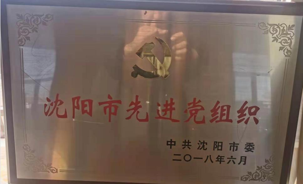 中共沈阳市康平县西关屯乡罗家屯村党总支 | 脱贫攻坚 暖人心