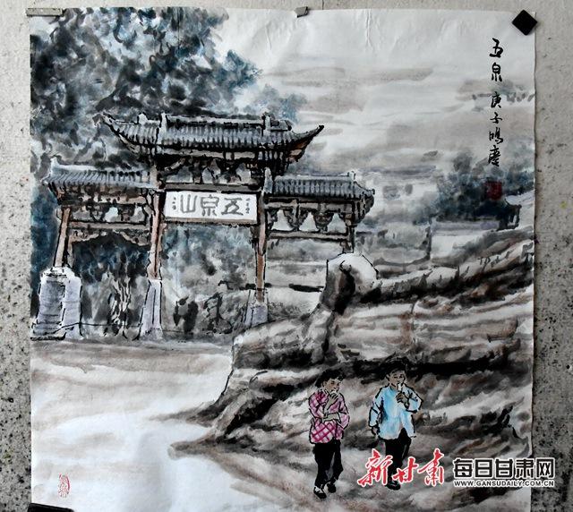 王鸿庆创作的《五泉山》 金奉乾 摄